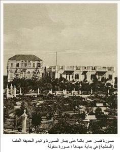 قصر عمر باشا