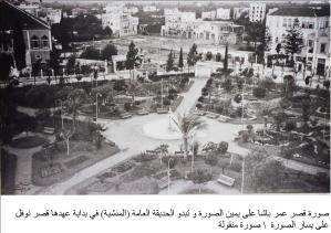 قصر عمر باشا1
